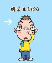 转学生姚QQ