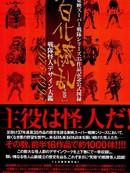 东映超级战队系列35作品纪念官方图录百化缭乱战队怪人设计大鑑