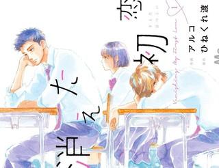 消失的初恋漫画23